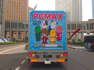 pcmaxトラック